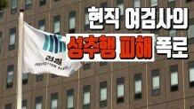 현직 여검사의 성추행 피해 폭로