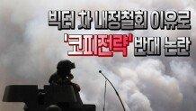 빅터 차 내정철회 이유로 '코피전략' 반대 논란