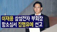 이재용 삼성전자 부회장 집행유예 선고