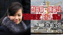 北 현송월ㆍ예술단, 만경봉호 타고 방남…제재 \