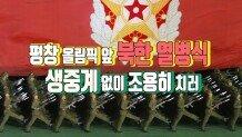 평창 올림픽 앞 북한 열병식, 생중계 없이 조용히 치러