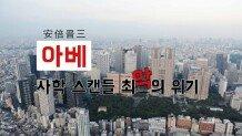"""아베 \""""사학 스캔들\"""" 최악의 위기"""