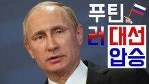 푸틴, 러시아 대선 압승