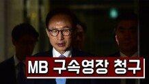 이명박 전 대통령 영장 청구
