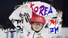KOREA, 세계선수권 제패!