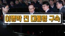 이명박 전 대통령 구속