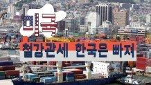 미국 철강 관세 한국 빠졌다