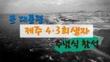 문재인 대통령, 제주 4·3희생자 추념식 참석