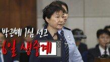 박근혜 1심 선고, 6일 생중계