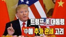 """트럼프 """"중국에 1000억 달러 상당 추가 관세 고려"""""""