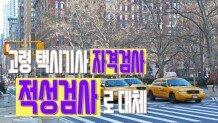 고령 택시기사 '자격검사', '적성검사 '로 대체