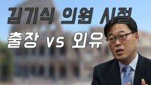 김기식 의원시절, 출장 vs 외유
