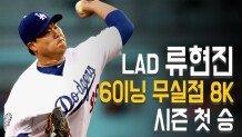 LAD 류현진, '6이닝 무실점 8K'… 시즌 첫 승