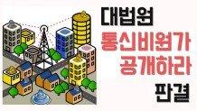 """대법원 """"통신비 원가 자료 공개하라"""" 판결"""
