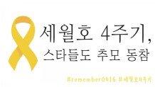 세월호 4주기, 스타들도 추모 동참