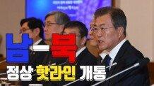 남북 정상 핫라인 개통
