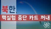 북한, 핵실험 중단 카드 꺼내