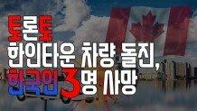 토론토 한인타운 차량 돌진, 한국인 3명 사망