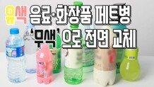 음료·화장품 페트병 \