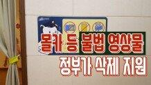 몰카 등 불법 영상물, 정부가 삭제 지원
