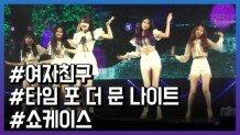 여자친구, 미니앨범 '타임 포 더 문 나이트' 쇼케이스