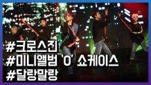 크로스진 (CROSS GENE), 미니앨범 '0' 쇼케이스
