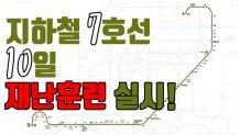 지하철 7호선, 10일 재난훈련 실시!