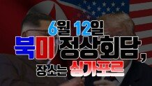 6월12일 북미 정상회담, 장소는 싱가포르