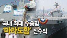"""국내 최대 수송함 마라도함 진수식… 해군 """"남방해역 수호 의지 담아"""""""