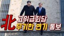 북, 고위급회담 무기한 연기 통보