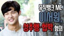 뮤직뱅크 MC 이서원, 성추행·협박 혐의