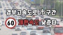 경부고속도로 市구간 제한속도 낮춘다