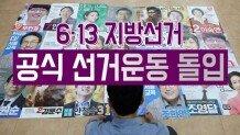 6ㆍ13 지방선거 공식 선거운동 돌입