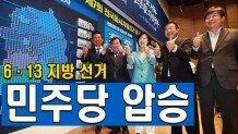 6·13 지방선거 결과, 민주당 17곳 중 14곳 압승