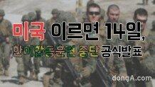 미국 이르면 14일, 한미합동훈련 중단 공식 발표