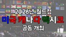 2026년 월드컵 미국·캐나다·멕시코 공동 개최