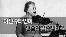 아인슈타인은 인종차별주의자?