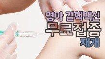 영아 결핵백신 무료접종 재개
