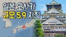 일본 오사카서 규모 5.9 지진 발생