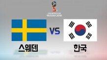 한국·스웨덴전 \