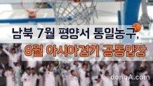 남북 7월 평양서 통일농구, 8월 아시아경기 공동입장