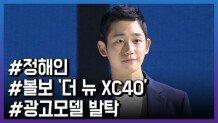 """'밥누나' 정해인 """"볼보 XC40을 선택한 이유?"""""""
