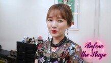 [Before the Stage] 윤송아의 레드카펫 메이크업은?