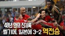 벨기에, 일본에 3-2 역전승…\