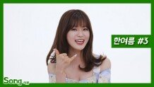 [송터뷰3편] 한여름, 홍진영 롤모델.. 긍정의 에너지 닮고 싶어