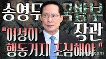 """송영무 장관, """"여성이 행동거지 조심해야"""""""