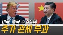 미국, 중국 수입품에 추가 관세…G2 전면전