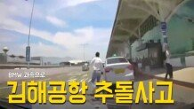 BMW차량 과속으로 김해공항서 추돌 사고
