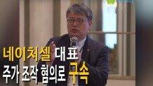 '줄기세포 신화' 라정찬 네이처셀 대표 구속