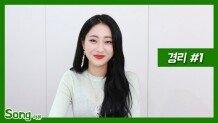 [송터뷰①편]나뮤 경리, 7년 만의 솔로 데뷔